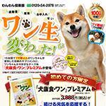 犬康食・ワン プレミアム